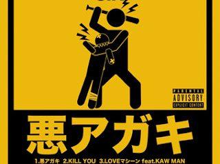 S.K 2/22 発売シングルCD