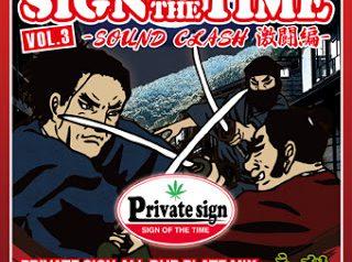 PRIVATE SIGN 2/21発売 2枚組CD