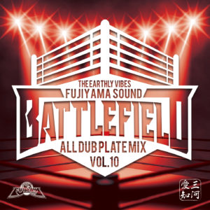BATTLE FIELD -ALL DUB PLATE MIX Vol.10-
