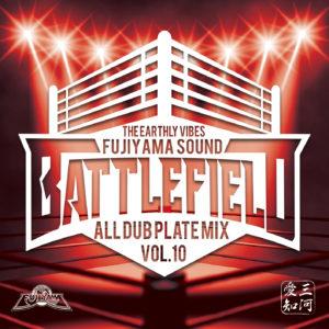 BATTLE FIELD -ALL DUB PLATE MIX Vol.10-