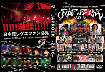 HINOMARU PANDA RECORDS presents JAP ROCK -2016