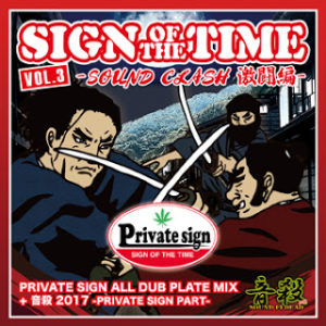 SIGN OF THE TIME Vol.3 -SOUND CLASH 激闘編-