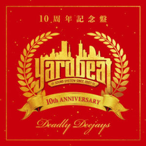 YARD BEAT 10周年記念盤 DEADLY DEEJAYS