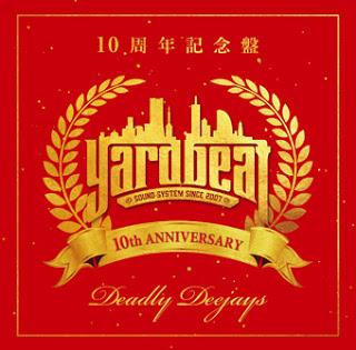 YARD BEAT 10周年記念盤 DEADLY DEEJAYS