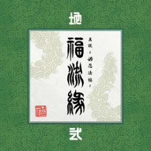 『真説 ~卍忍法帖~ 福流縁』弐ノ巻 ~地~