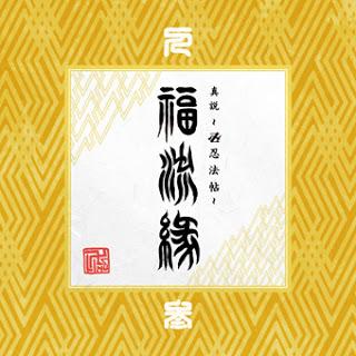 『真説 ~卍忍法帖~ 福流縁』参ノ巻 ~人~
