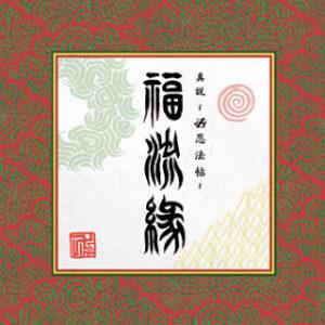 『真説 ~卍忍法帖~ 福流縁』映ノ巻 ~流~
