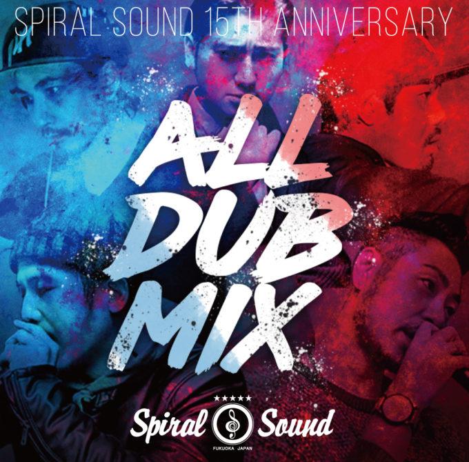 CD] SPIRAL SOUND ALL DUB MIX SPIRAL SOUND   レゲエCD・MIXCD・DVD通販