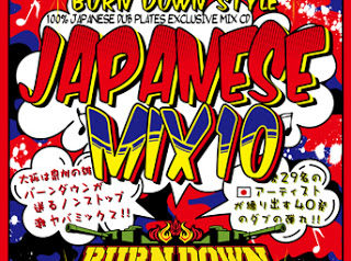 [CD] BURN DOWN STYLE JAPANESE MIX 10