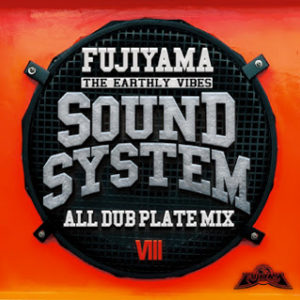 SOUND SYSTEM  -ALL DUB PLATE MIX Ⅷ-