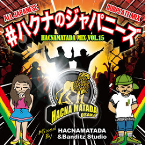 #ハクナのジャパニーズ ~HACNAMATADA ALL JAPANESE DUBPLATE MIX VOL.15~
