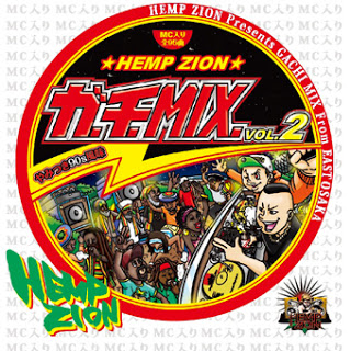 HEMP ZION ガチMIX vol.2