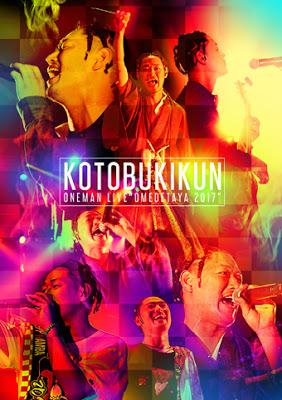 おめでた夜2017 LIVE DVD