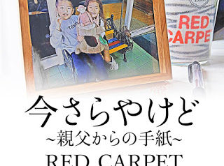 [配信] RED CARPET 5/5 発売