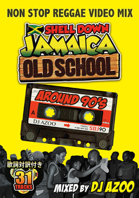 SHELL DOWN JAMAICA vol.4 OLD SCHOOL EDITION -around 90's-