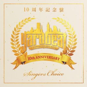 YARD BEAT 10周年記念ベスト盤 SINGERS CHOICE