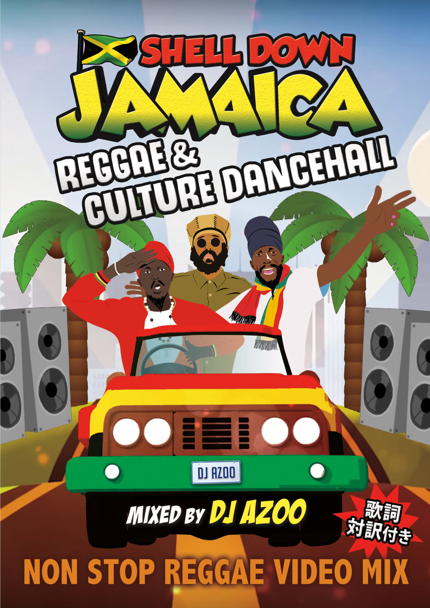SHELL DOWN JAMAICA vol.5 -Reggae & Culture Dancehall-