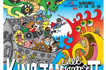 [CD] KING JAM ALL JAPANESE DUB MIX VOL.2