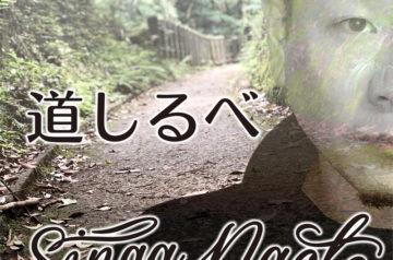 [配信] Singa Naoto 7/25 発売