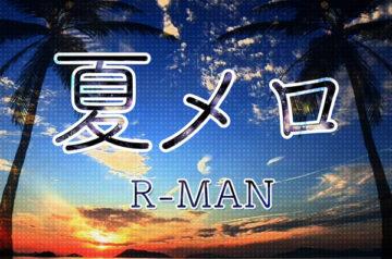 [配信」R-MAN 8/1発売