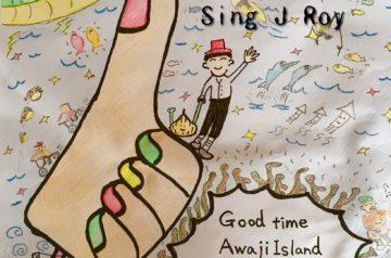 [配信] Sing J Roy 8/1 発売