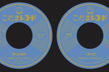 [7inch] SHOKO & THE AKILLA 10月上旬発売