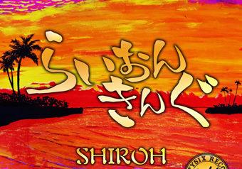 [配信] SHIROH  11/14 発売