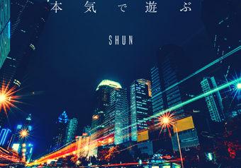 [配信] SHUN  10/31 発売