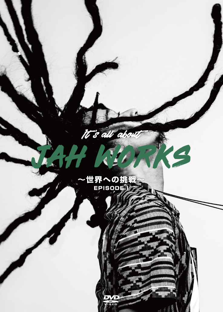 IT'S ALL ABOUT JAH WORKS~世界への挑戦~EPISODE 1