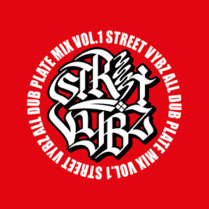 STREET VYBZ ALL DUB PLATE MIX VOL.1
