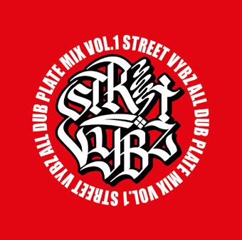 STREET VYBZ ALL DUB PLATE MIX VOL.1