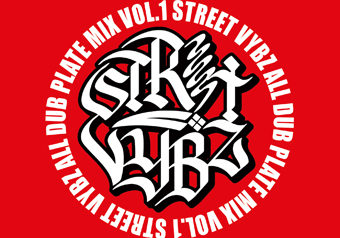 [CD] STREET VYBZ 2/9 発売