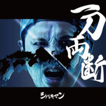 [EP] 一刀両断 シバキマン 発売中