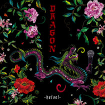 [CD] DORAGON HEISEI・4/24発売