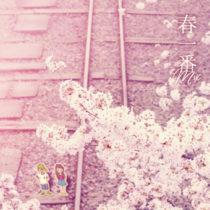 [CD] STING × HACNAMATADA presents 春一番MIX・4/3発売