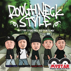 ROUGH NECK STYLE