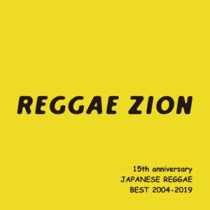 REGGAE ZION15th anniversary  ~ジャパニーズレゲエベスト 2004-2019~