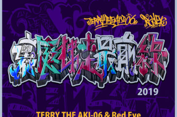[配信] TERRY THE AKI-06 & Red Eye・8/31発売