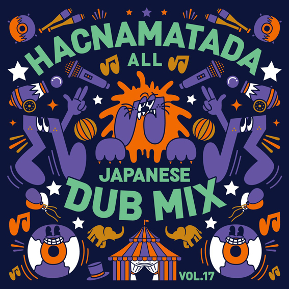 HACNAMATADA ALL JAPANESE DUB MIX vol.17