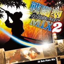 [CD] Barrier Free 11/13発売