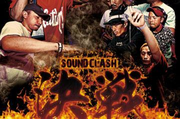 [DVD] 決戦 -SOUND CLASH-