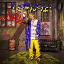 [CDアルバム] t-Ace / イミなんてない 2/5発売