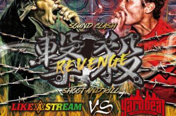撃殺-SOUND CLASH-  3/25発売