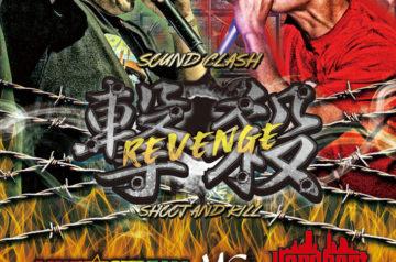 撃殺-SOUND CLASH- DVD 6/24発売