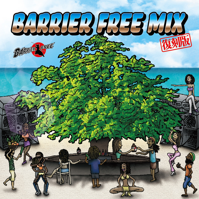 BARRIER FREE MIX 復刻版