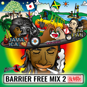 BARRIER FREE MIX2 復刻版