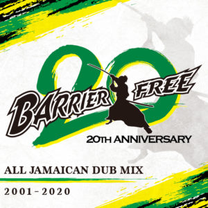 BARRIER FREE 20周年 ALL JAMAICAN DUB MIX 2001-2020