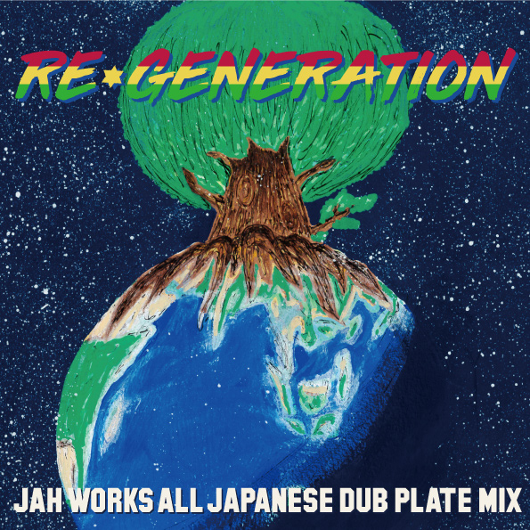 再生 – RE GENERATION ALL JAPANESE DUB PLATE MIX