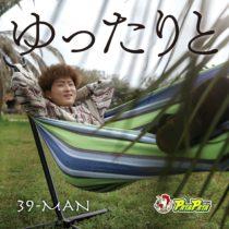 39-MAN 配信シングル 5/5発売