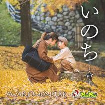 AWAKE MONSTAR 配信シングル 5/12発売